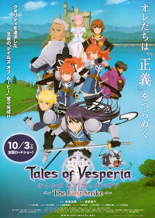 Tales of Vesperia: The First Strike affiche